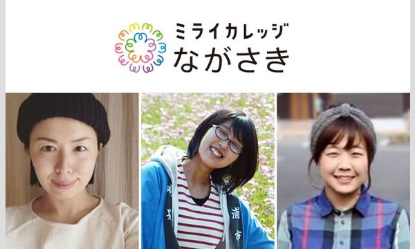 ミライカレッジながさき 長崎×女子☆移住体験交流ツアー イベント画像2