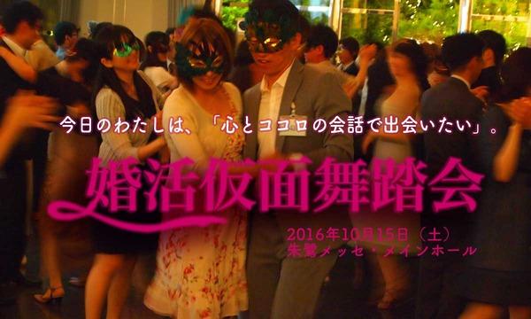 まずは気軽にお友だちから★ハロウィン直前〜婚活仮面パーティー イベント画像1