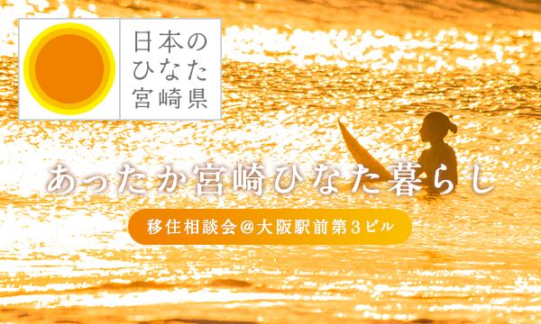 あったか宮崎ひなた暮らし移住相談会(大阪会場) in大阪イベント