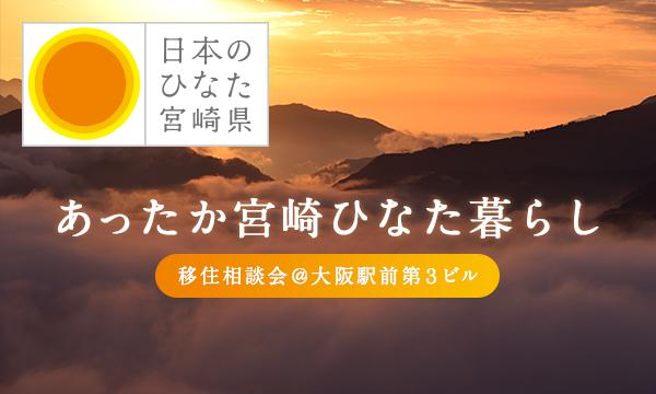 あったか宮崎ひなた暮らし移住相談会(大阪会場) イベント画像2
