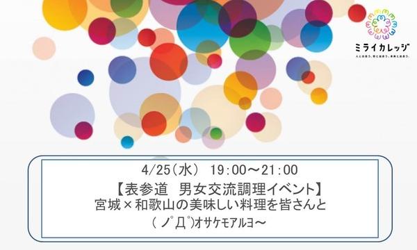 【表参道 男女交流調理イベント】水曜19時は、お得に乾杯。宮城・和歌山の料理を皆で作って食べましょう( ノ゚Д゚) イベント画像1