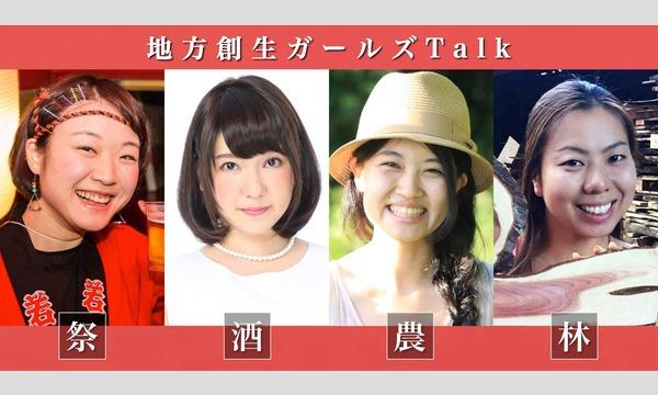地方創生ガールズTalk[vol.2] in東京イベント