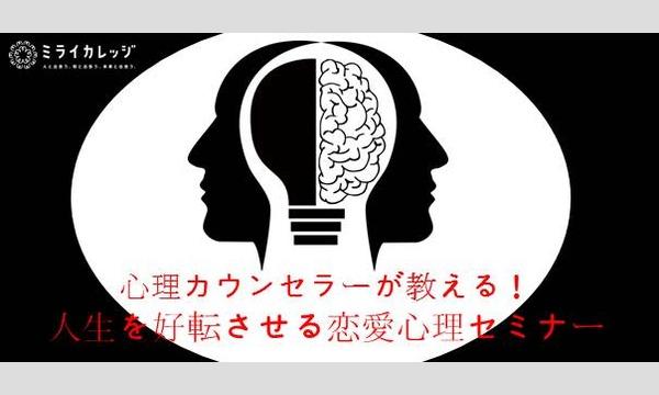 心理カウンセラーが教える!「人生を好転させる恋愛心理セミナー」 イベント画像2