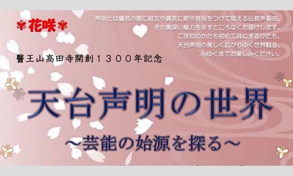 天台声明の世界〜芸能の始原を探る〜 in愛知 - パスマーケット