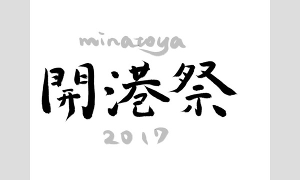 minatoya 開港祭 2017 イベント画像1