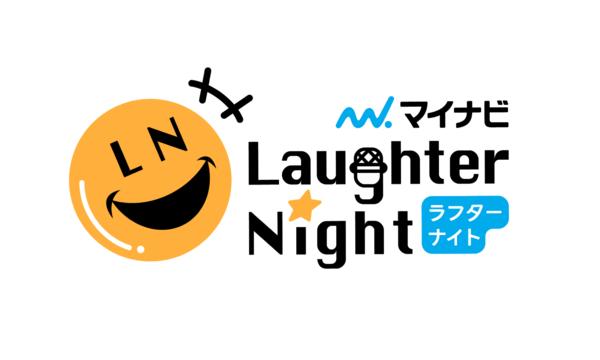 【一次募集】マイナビ Laughter Night オンエア争奪ライブ(公開録音)<11月> イベント画像1
