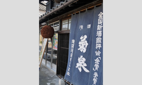 【Vol.4】深谷レンガ造りの酒蔵と銘酒   「菊泉」に酔いしれる会 イベント画像2