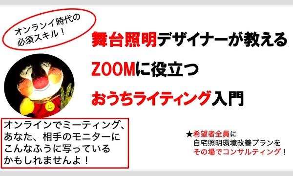 【6月2日14時スタート】舞台照明デザイナーが教えるzoomに役立つおうちライティング入門 イベント画像1