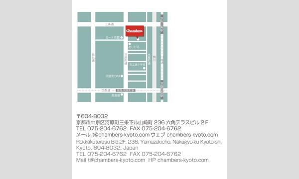 【8月15日】GeneratioN 3rd  @Kyoto chambers イベント画像2