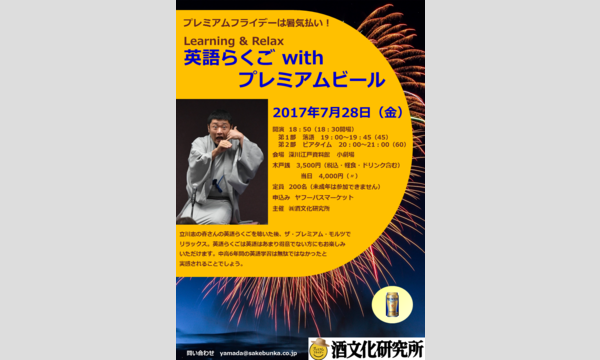 英語らくご with プレミアムビール English Rakugo with premium beer! イベント画像1