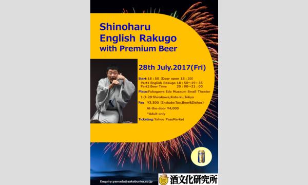 英語らくご with プレミアムビール English Rakugo with premium beer! イベント画像2