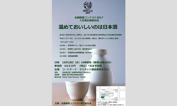 全国燗酒コンテスト2017 入賞酒お披露目会温めておいしいのは日本酒 イベント画像1