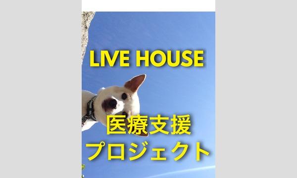 [6/6(土)札幌ローランドゴリラライブハウス医療支援プロジェクト「配信GoriLive」 イベント画像1