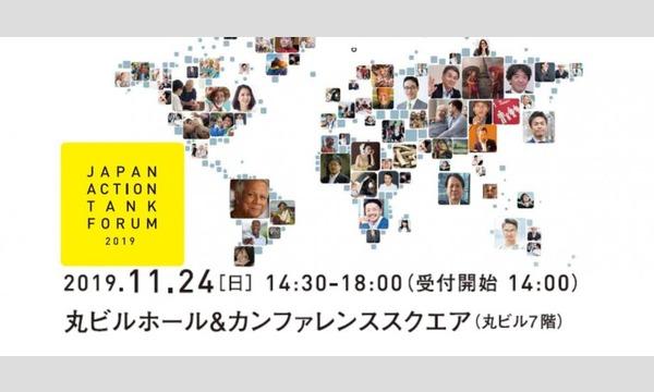 【ムハマド・ユヌス氏や乙武 洋匡氏も登壇】世界を変えるビジネスの最先端 Japan Action Tank Forum  イベント画像1