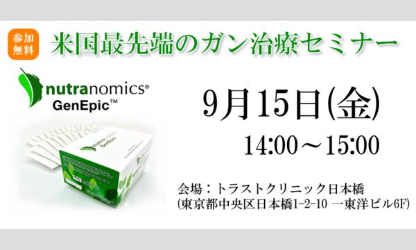 米国最先端のガン治療セミナー(9月15日(金)14:00・東京) in東京イベント