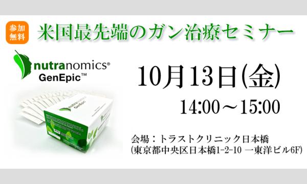 米国最先端のガン治療セミナー(10月13日(金)14:00・東京) in東京イベント