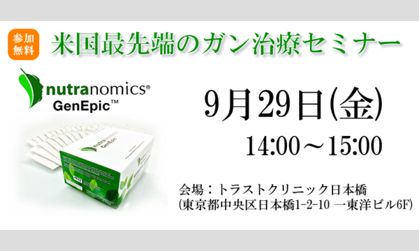 米国最先端のガン治療セミナー(9月29日(金)14:00・東京) in東京イベント