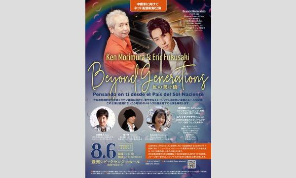 """Ken Morimura & Eric Fukusaki """"Beyond Generations"""" ~虹の架け橋~ イベント画像1"""