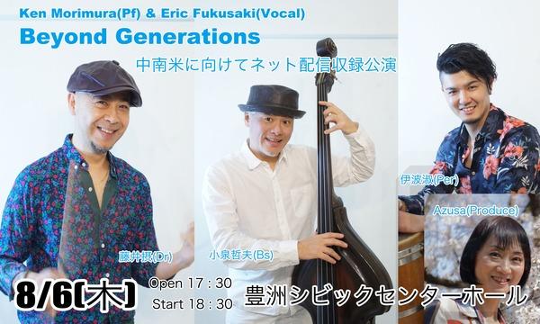 """Ken Morimura & Eric Fukusaki """"Beyond Generations"""" ~虹の架け橋~ イベント画像2"""