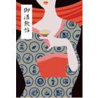 御酒燗帖倶楽部のイベント
