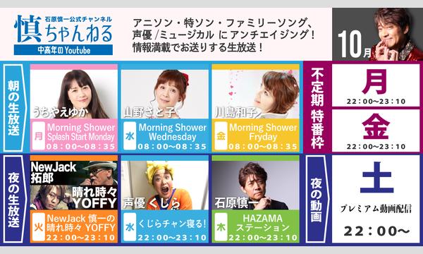10月 YouTube『慎ちゃんねる』 イベント画像1