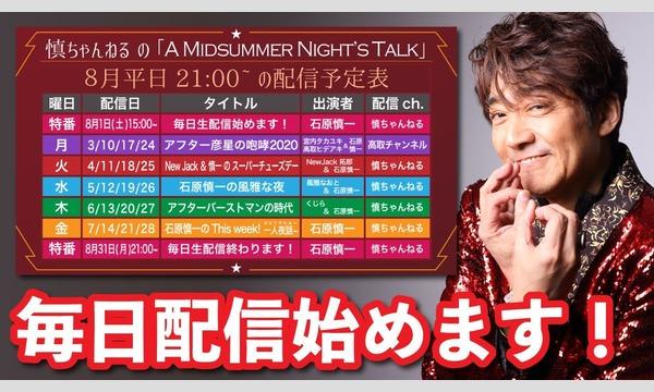 8月1日~31日 YouTube『慎ちゃんねるの A MIDSUMMER NIGHT'S TALK』 イベント画像1