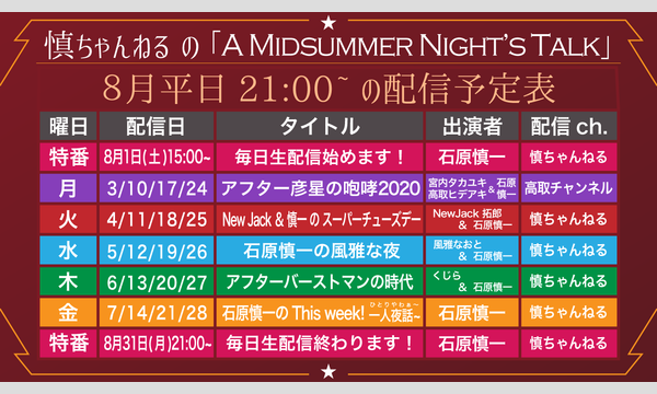 8月1日~31日 YouTube『慎ちゃんねるの A MIDSUMMER NIGHT'S TALK』 イベント画像2