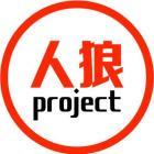 人狼project(かずき)のイベント
