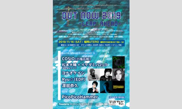 ゲームミュージックコンポーザーライブ in 福岡 OUT NOW 2019 -leap ahead- イベント画像1