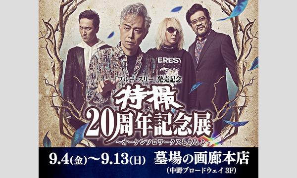 「特撮20周年記念展〜オーケンソロワークスもあるよ〜」9月6日(日)入場券 イベント画像1