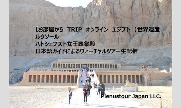 プレヌスツアージャパンの【お部屋からTRIP オンラインツアー:エジプト】ハトシェプスト女王葬祭殿から日本語ガイドによるヴァーチャルツアーイベント