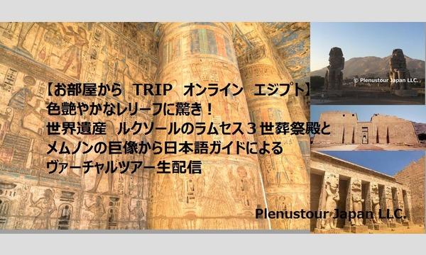 プレヌスツアージャパンの【お部屋からTRIP オンラインツアー:エジプト】 世界遺産 ルクソールのラムセス3世葬祭殿とメムノンの巨像 生配信イベント