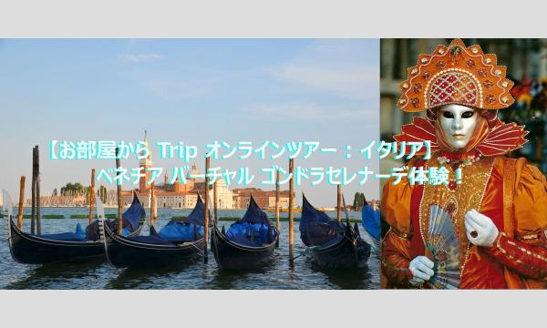 【お部屋から Trip オンラインツアー : イタリア】ベネチア バーチャル ゴンドラセレナーデ体験 イベント画像1