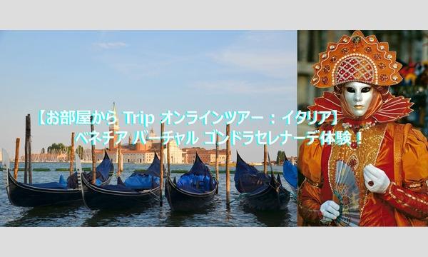プレヌスツアージャパンの【お部屋から Trip オンラインツアー : イタリア】ベネチア バーチャル ゴンドラセレナーデ体験イベント