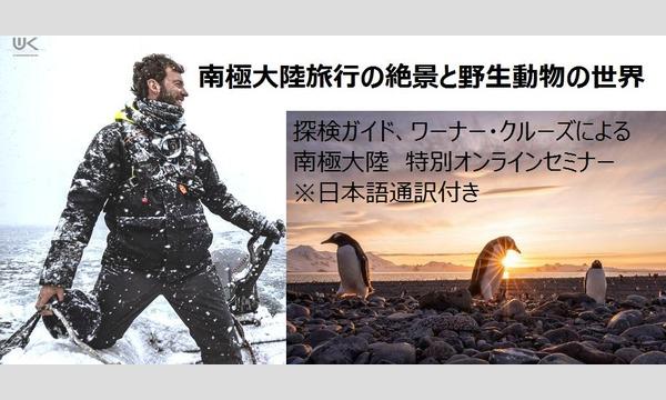 プレヌスツアージャパンの南極大陸 探検ガイド、ワーナー・クルーズによる  特別オンラインセミナーイベント