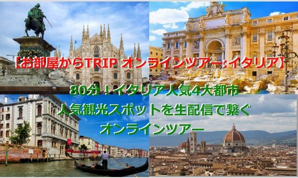 プレヌスツアージャパンの【お部屋からTRIP オンラインツアー:イタリア】イベント