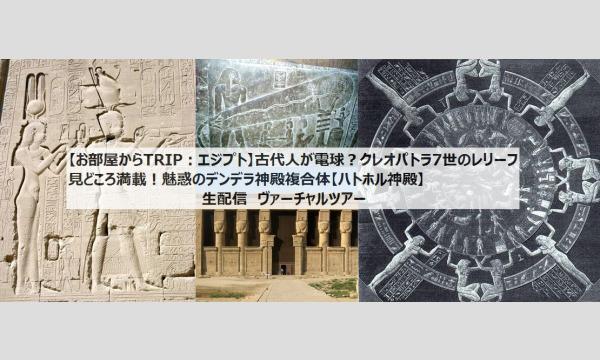 【お部屋からTRIP:エジプト】古代人が電球?クレオパトラ7世のレリーフ!魅惑のデンデラ神殿複合体【ハトホル神殿】 イベント画像1