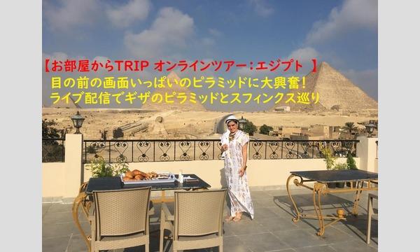 プレヌスツアージャパンの【お部屋からTRIP オンラインツアー : エジプト】ギザのピラミッドとスフィンクス巡り 1月度イベント