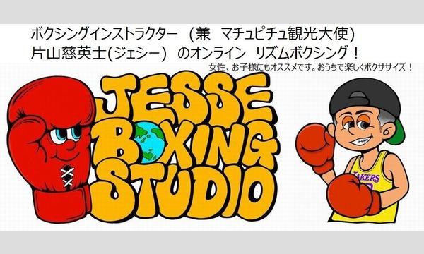 プレヌスツアージャパンのボクシング インストラクター (兼 マチュピチュ観光大使)片山慈英士(ジェシー) のオンライン リズムボクシング!イベント