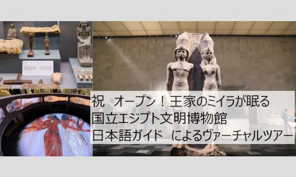 プレヌスツアージャパンの【お部屋からTRIP オンライン エジプト】祝オープン 国立エジプト文明博物館    日本語ガイド ヴァーチャルツアーイベント