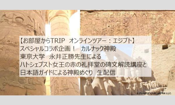 プレヌスツアージャパンのオンラインツアー: エジプト カルナック神殿 東京大学 永井正勝先生によるハトシェプスト女王の赤の礼拝堂の碑文と徒歩観光イベント