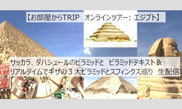 プレヌスツアージャパンの【お部屋からTRIP オンラインツアー: エジプト】サッカラ、ダハシュール、ギザのピラミッドとスフィンクス 先着しおり付イベント