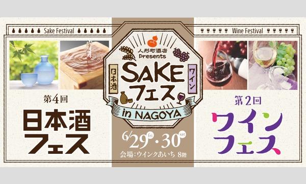 人形町酒店presents SAKEフェス in nagoya イベント画像1