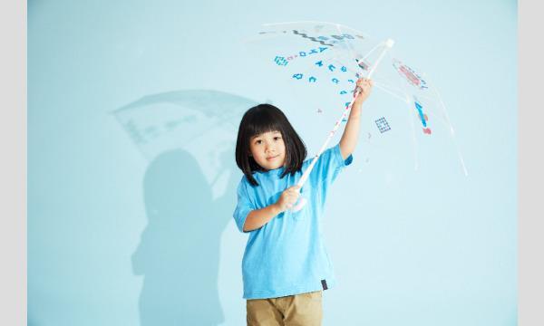 【オンラインワークショップ】SORA KASA KITでオリジナル傘づくりにチャレンジ イベント画像1