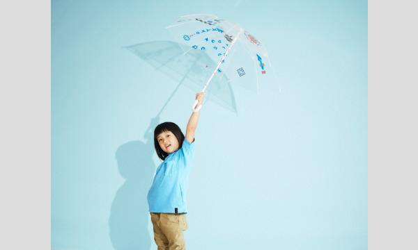【オンラインワークショップ】SORA KASA KITでオリジナル傘づくりにチャレンジ イベント画像2