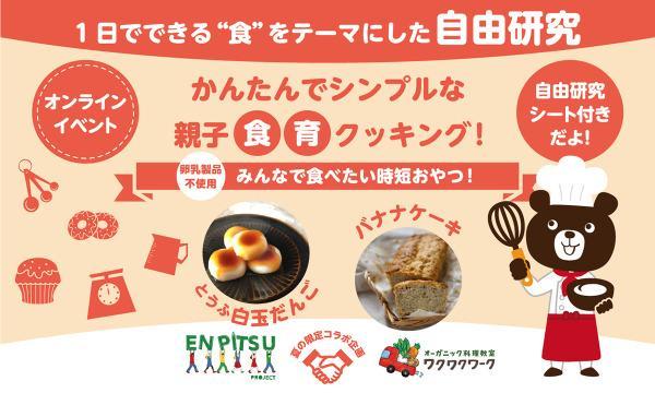 """【オンラインワークショップ】かんたんでシンプルな親子""""食育""""クッキング! イベント画像1"""