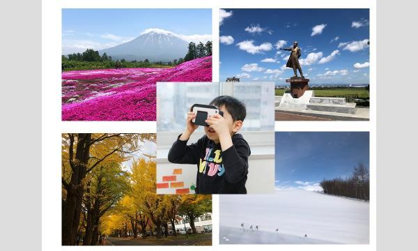 【オンラインワークショップ】VRナゾトキ北海道 イベント画像1