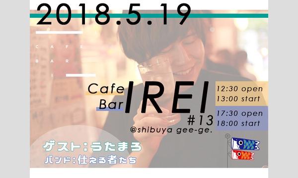 伊礼亮マンスリーイベント「Cafe伊礼/Bar伊礼 #13」 イベント画像1