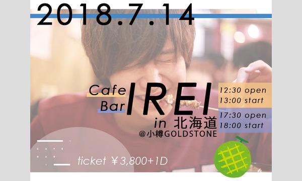 「Cafe伊礼/Bar伊礼 in北海道 」 イベント画像1