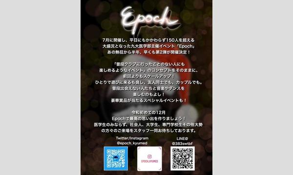 九大医学部有志主催クラブイベント -Epoch- イベント画像2